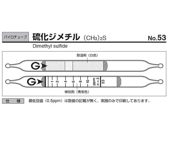 ガステック 検知管 53(10本)