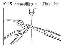 K-15 フッ素樹脂加工ゴテ K-15型 桐山製作所(KIRIYAMA)