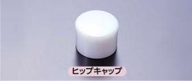 ヒップキャップ No.40 乳白 SPP2.0