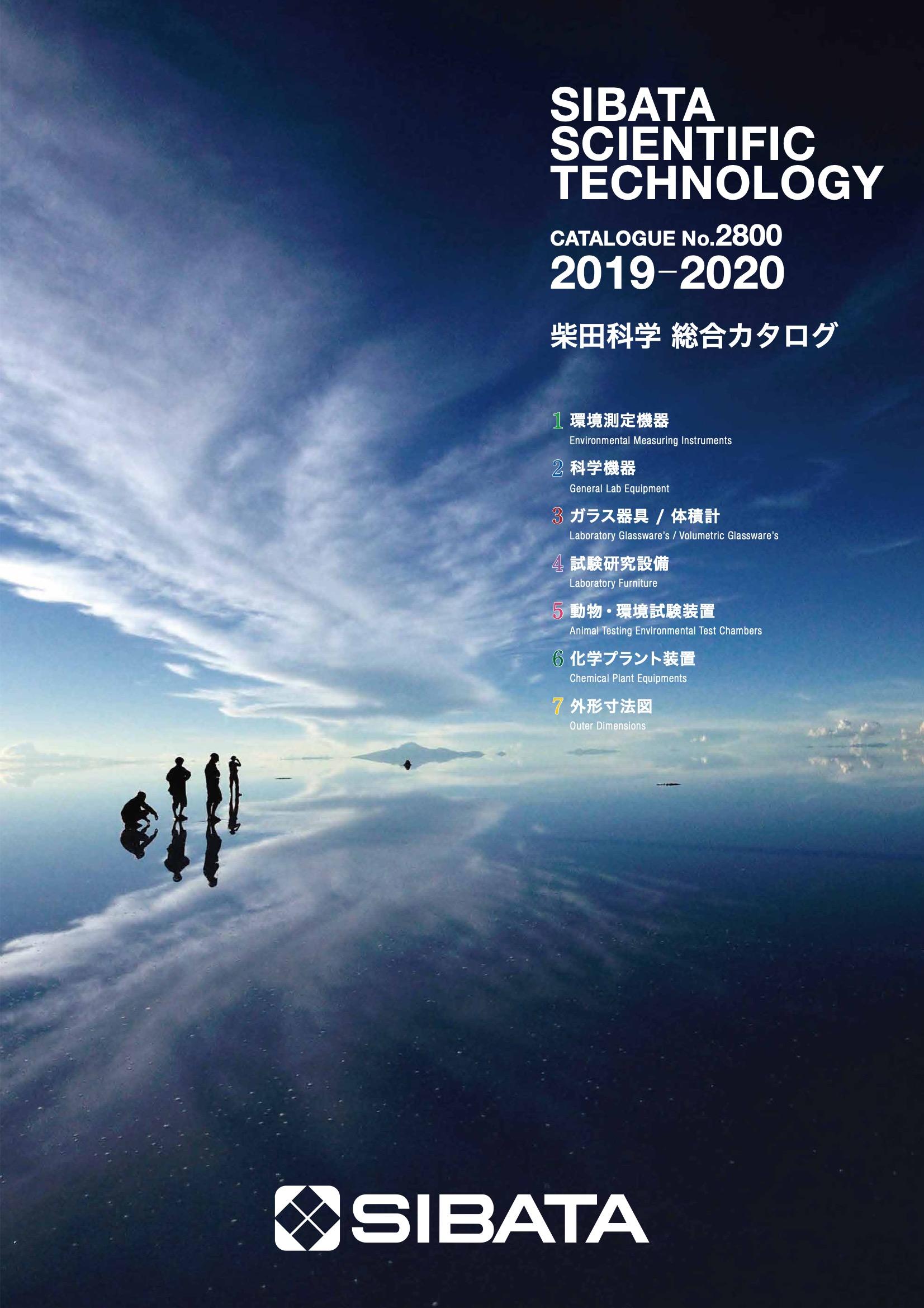 柴田科学 総合カタログ 2800号