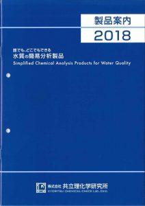 共立理化学研究所 総合カタログ 2018 共立理化学研究所