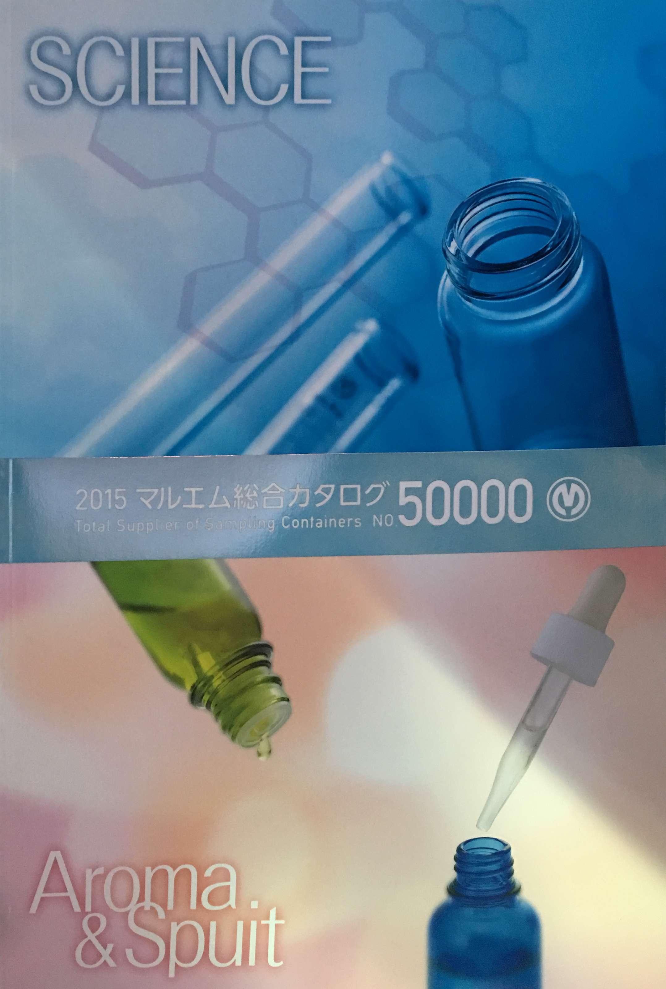 マルエム 総合カタログ No.50000