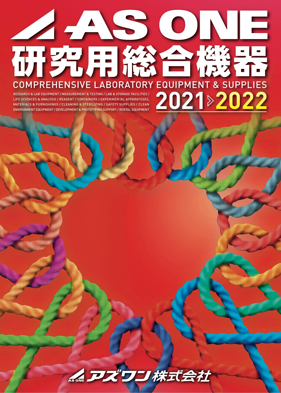 catalog_sougou アズワン 総合カタログ 研究用総合機器カタログ 2019-2020 アズワン(AS ONE)