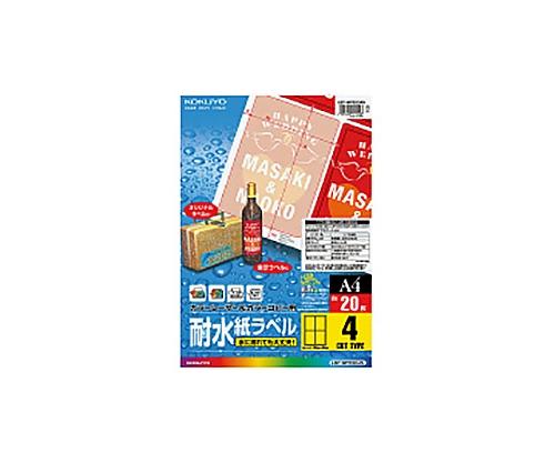 カラーLBP&コピー用耐水紙ラベル A4 4面カット LBP-WP6904N(20枚)