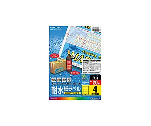 カラーLBP&コピー用耐水紙ラベル A4 4面カット LBP-WP6905N(20枚)