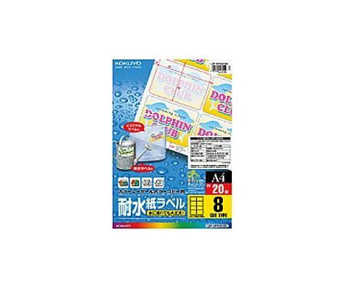カラーLBP&コピー用耐水紙ラベル A4 8面カット LBP-WP6908N(20枚)