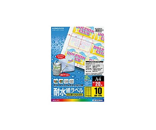 カラーLBP&コピー用耐水紙ラベル A4 10面カット LBP-WP6910N(20枚)