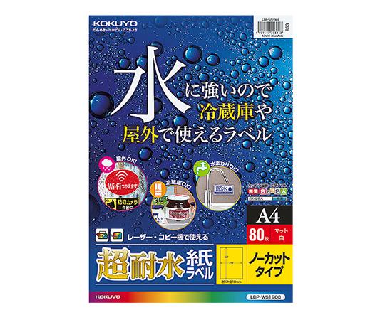 カラーLBP用 超耐水紙ラベル A4 ノーカット LBP-WS1900(80枚)