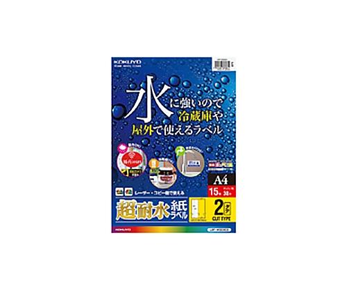 カラーLBP用 超耐水紙ラベル A4 2面カット LBP-WS6903(15枚)