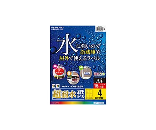 カラーLBP用 超耐水紙ラベル A4 4面カット LBP-WS6904(15枚)