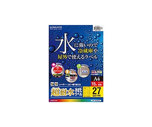 カラーLBP用 超耐水紙ラベル A4 27面カット LBP-WS6927(15枚)