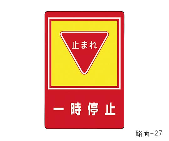 路面標識 「一時停止」 路面-27 101027