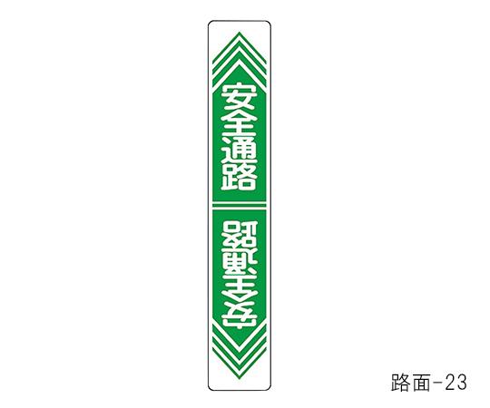 路面道路標識 「安全通路」 路面-23 101023