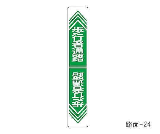101024 路面道路標識 「歩行者通路」 路面-24 101024 日本緑十字社