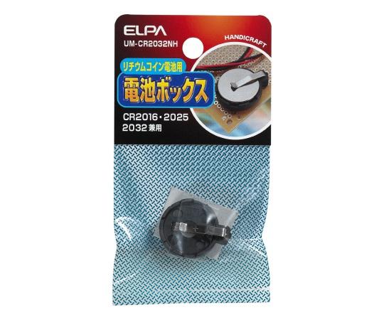 リチウムコイン電池用ボックス UM-CR2032NH