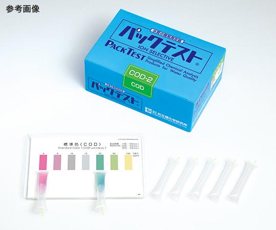 パックテスト COD(250)(化学的酸素要求量) WAK-COD(H)-2(50回分) 共立理化学研究所