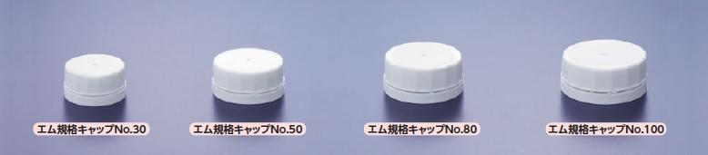 エム規格キャップ No.50白 SPP1.5 マルエム【Airis1.co.jp】