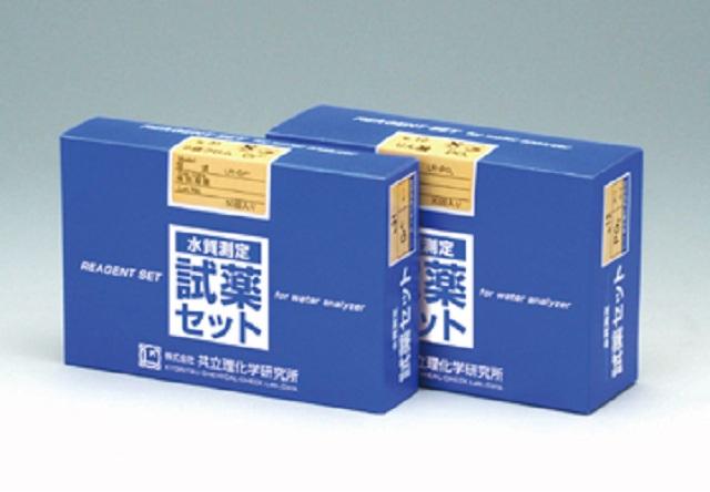 水質測定用試薬セット 共立理化学研究所【Airis1.co.jp】